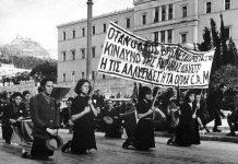 ΔΕΚΕΜΒΡΙΑΝΑ 1944