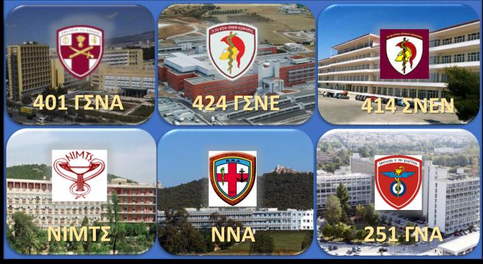 Η ιστορία των μεγαλύτερων στρατιωτικών νοσοκομείων της Ελλάδας