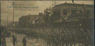 ΣΜΥΡΝΗ 1919