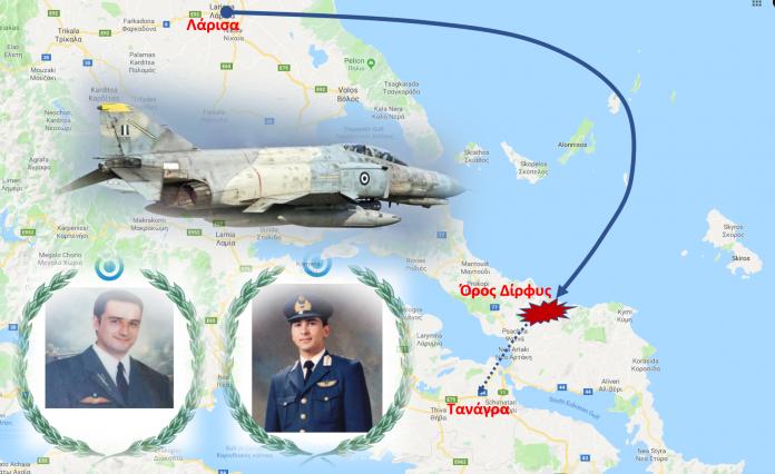 ΠΤΩΣΗ F-4E ΣΤΗ ΔΙΡΦΥ