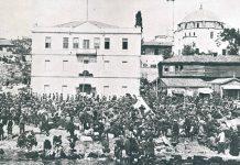 ΑΝΑΤΟΛΙΚΗ ΘΡΑΚΗ ΕΚΚΕΝΩΣΗ 1922