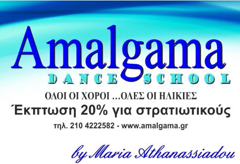 amagalma