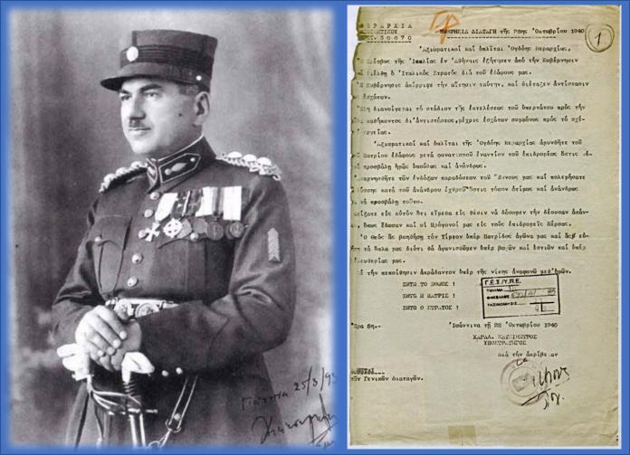 ΚΑΤΣΙΜΗΤΡΟΣ ΗΜΕΡΗΣΙΑ ΔΙΑΤΑΓΗ 28 ΟΚΤΩΒΡΙΟΥ 1940