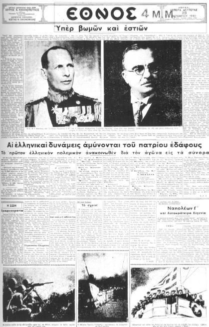 28 οκτωβριου 1940 πρωτοσέλιδα