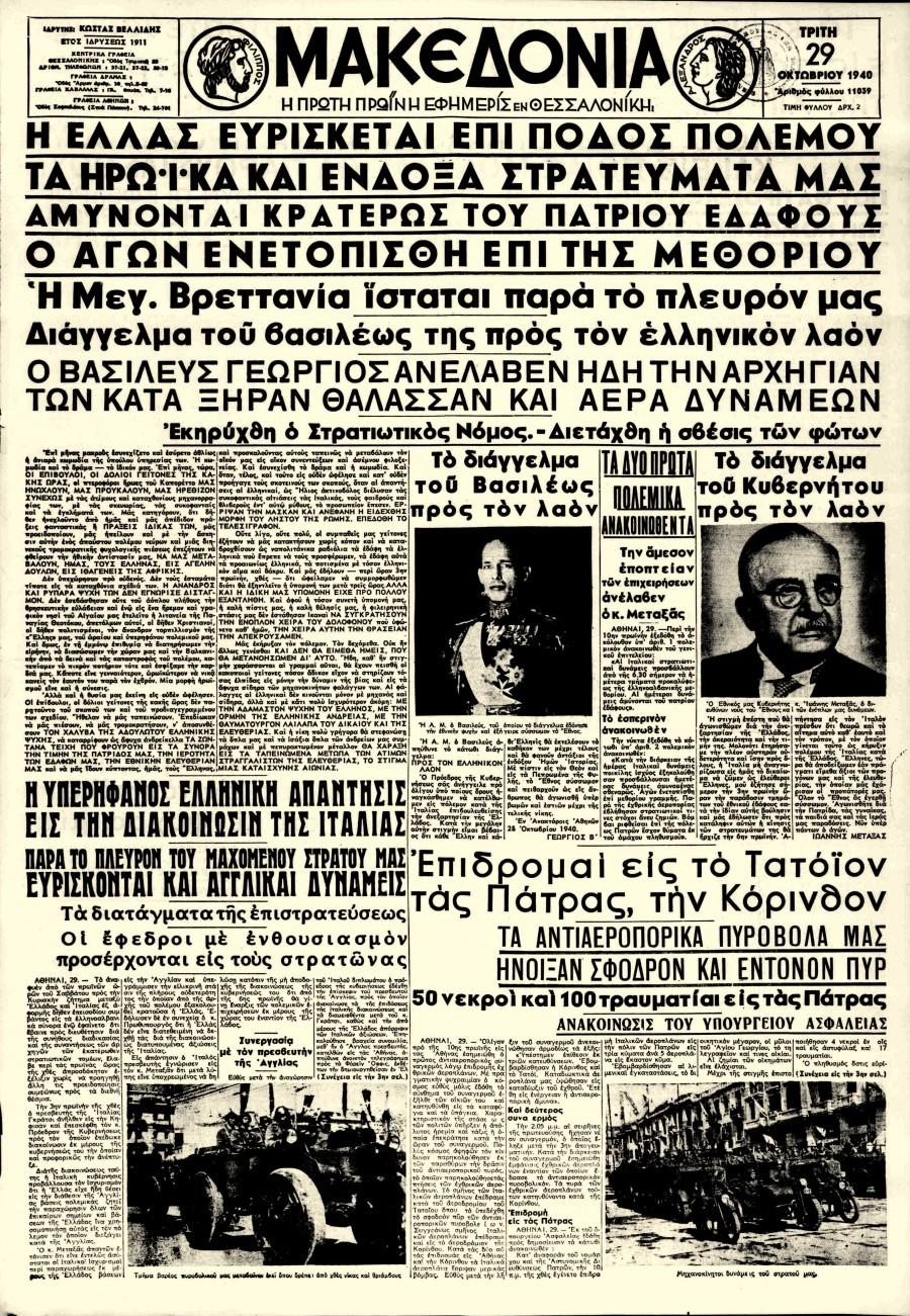 28 ΟΚΤΩΒΡΙΟΥ 1940 ΠΡΩΤΟΣΕΛΙΔΑ