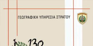ΓΕΩΓΡΑΦΙΚΗ ΥΠΗΡΕΣΙΑ ΣΤΡΑΤΟΥ 130 ΧΡΟΝΙΑ
