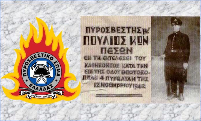 ΗΜΕΡΑ-ΜΝΗΜΗΣ-ΠΕΣΟΝΤΩΝ-ΠΥΡΟΣΒΕΣΤΩΝ