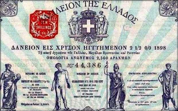 ΣΥΝΘΗΚΗ ΤΗΣ ΚΩΝΣΤΑΝΤΙΝΟΥΠΟΛΗΣ 1897