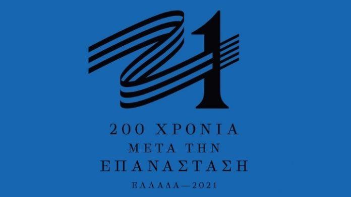 ΕΛΛΑΔΑ 2021