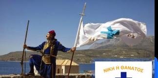 ΕΠΑΝΑΣΤΑΣΗ 1821 ΜΑΝΙΑΤΕΣ