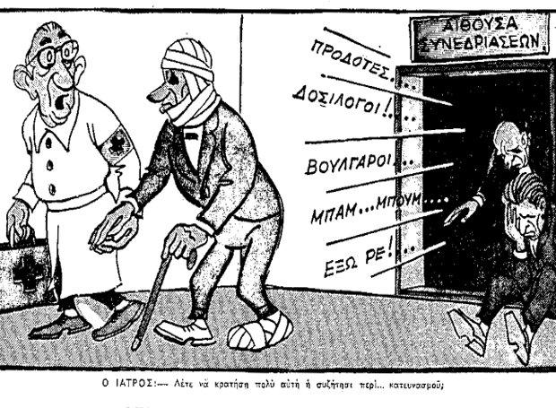 ΒΟΥΛΗ ΣΥΜΠΛΟΚΗ 1960