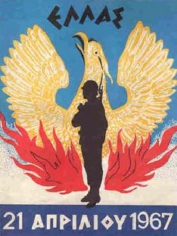 ΧΟΥΝΤΑ 1967 - ΦΟΙΝΙΚΑΣ