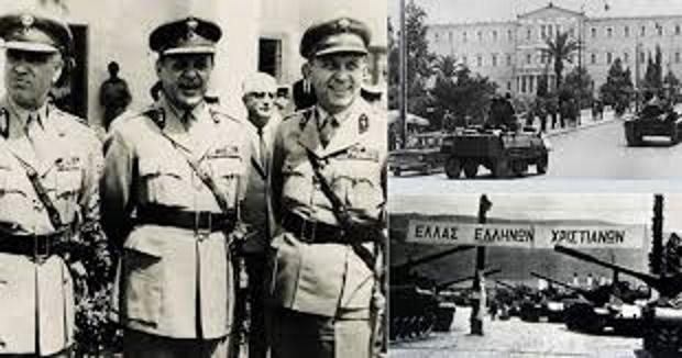ΧΟΥΝΤΑ 1967