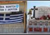 ΦΥΛΑΚΙΟ ΜΑΝΙΤΣΑ ΗΛΕΚΤΡΟΠΛΗΞΙΑ
