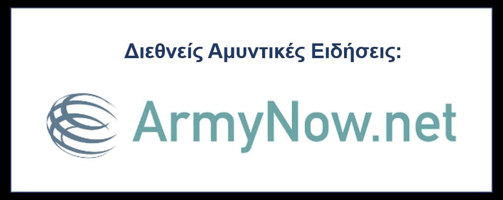 ArmyNow.Net defense news