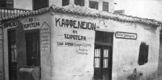 ΚΑΦΕΝΕΙΟ ΜΗ ΧΕΙΡΟΤΕΡΑ