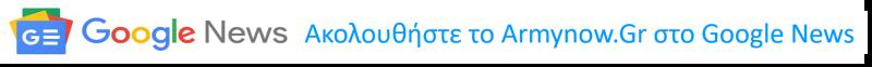 armynow.gr google news