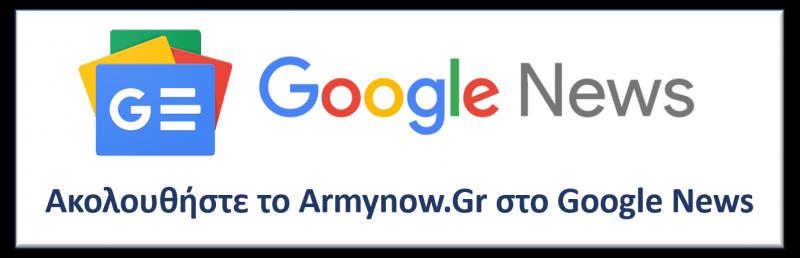 google news armynow.gr