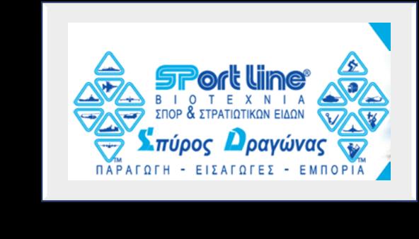 ΔΡΑΓΩΝΑΣ SPORTLINE