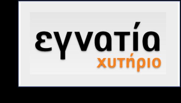 ΕΓΝΑΤΙΑ ΧΥΤΗΡΙΟ