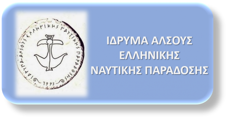 ΙΔΡΥΜΑ ΑΛΣΟΥΣ ΕΛΛΗΝΙΚΗΣ ΝΑΥΤΙΚΗΣ ΠΑΡΑΔΟΣΗΣ