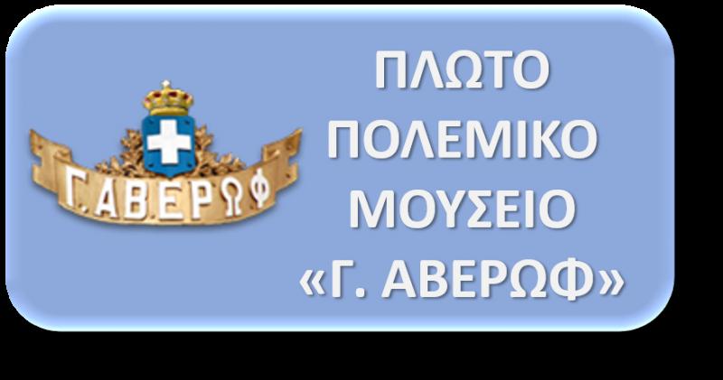 ΜΟΥΣΕΙΟ ΑΒΕΡΩΦ