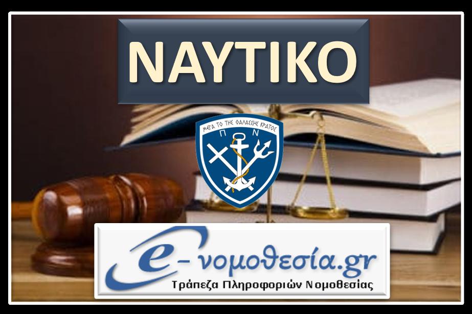 ΠΟΛΕΜΙΚΟ ΝΑΥΤΙΚΟ ΝΟΜΟΘΕΣΙΑ