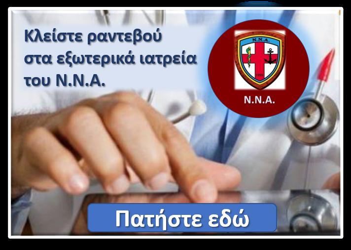 ΝΝΑ ΗΛΕΚΤΡΟΝΙΚΟ ΡΑΝΤΕΒΟΥ