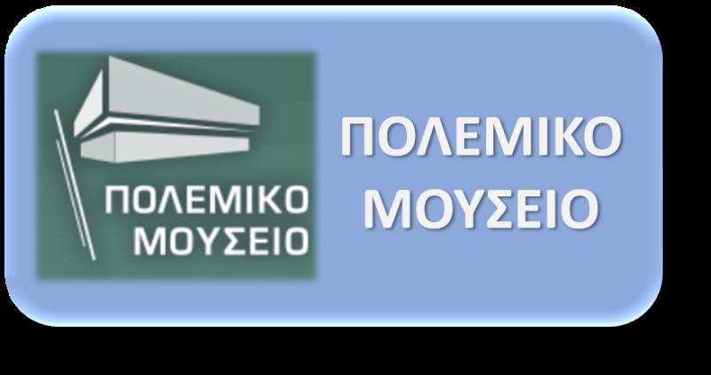 ΠΟΛΕΜΙΚΟ ΜΟΥΣΕΙΟ