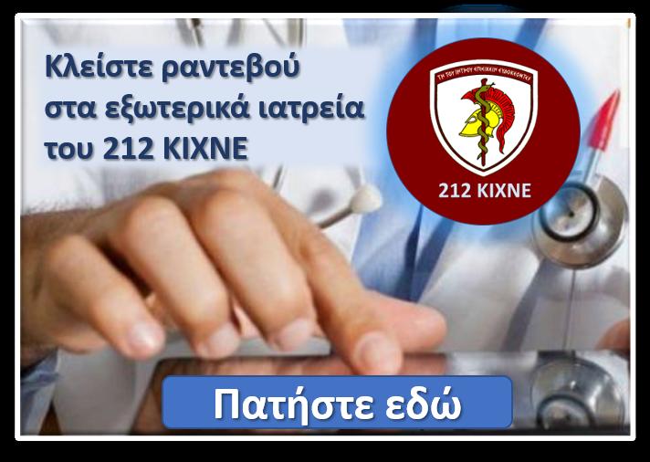 212 ΚΙΧΝΕ ΗΛΕΚΤΡΟΝΙΚΟ ΡΑΝΤΕΒΟΥ