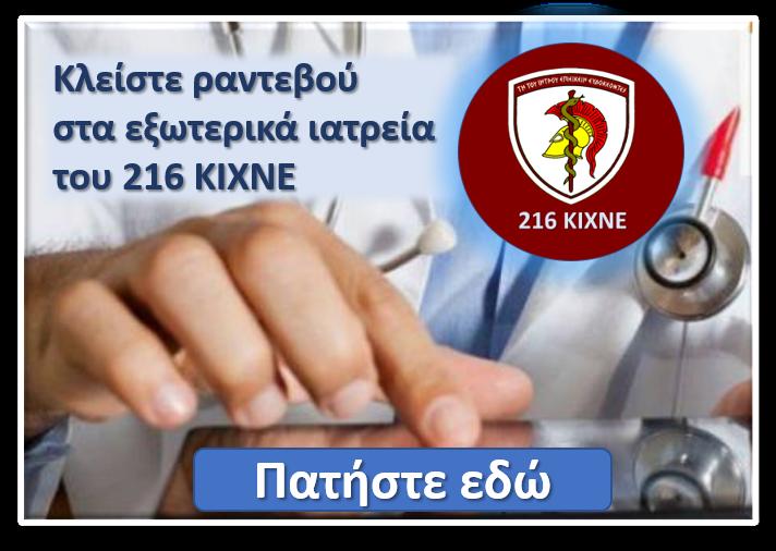 216 ΚΙΧΝΕ ΗΛΕΚΤΡΟΝΙΚΟ ΡΑΝΤΕΒΟΥ