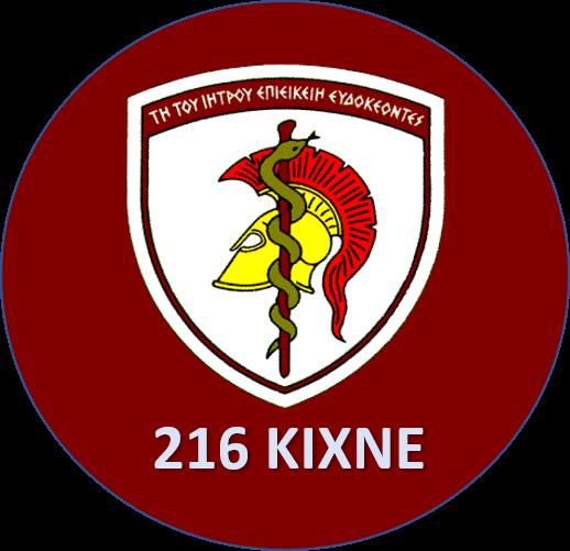 216 ΚΙΧΝΕ