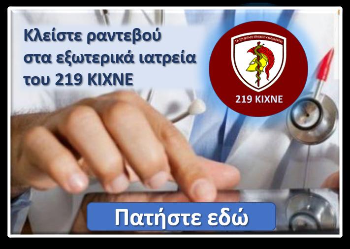 219 ΚΙΧΝΕ ΗΛΕΚΤΡΟΝΙΚΟ ΡΑΝΤΕΒΟΥ