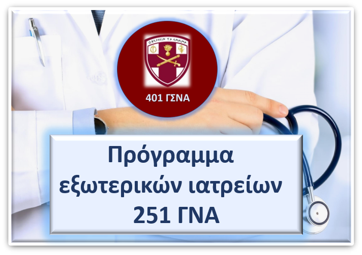 251 ΓΝΑ ΕΞΩΤΕΡΙΚΑ ΙΑΤΡΕΙΑ