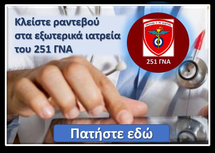 251 ΓΝΑ ΗΛΕΚΤΡΟΝΙΚΟ ΡΑΝΤΕΒΟΥ