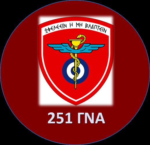 251 ΓΝΑ