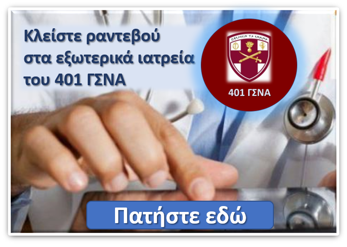 401 ΓΣΝΑ ΗΛΕΚΤΡΟΝΙΚΟ ΡΑΝΤΕΒΟΥ