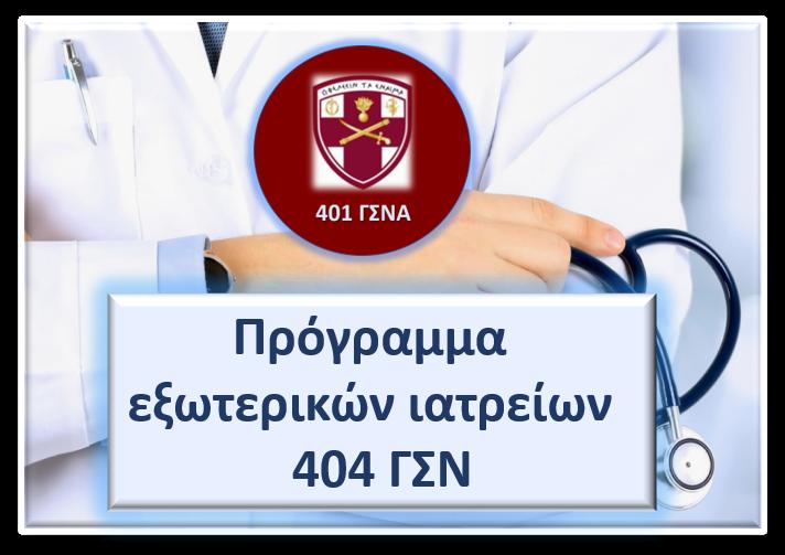 404 ΓΣΝ ΕΞΩΤΕΡΙΚΑ ΙΑΤΡΕΙΑ