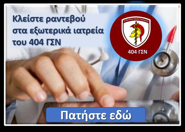 404 ΓΣΝ ΗΛΕΚΤΡΟΝΙΚΟ ΡΑΝΤΕΒΟΥ
