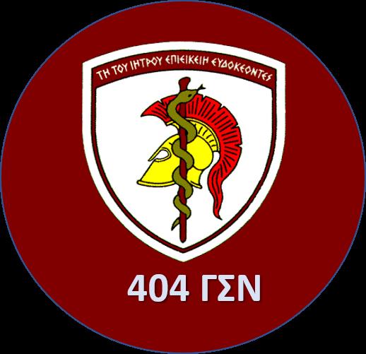 404 ΓΣΝ