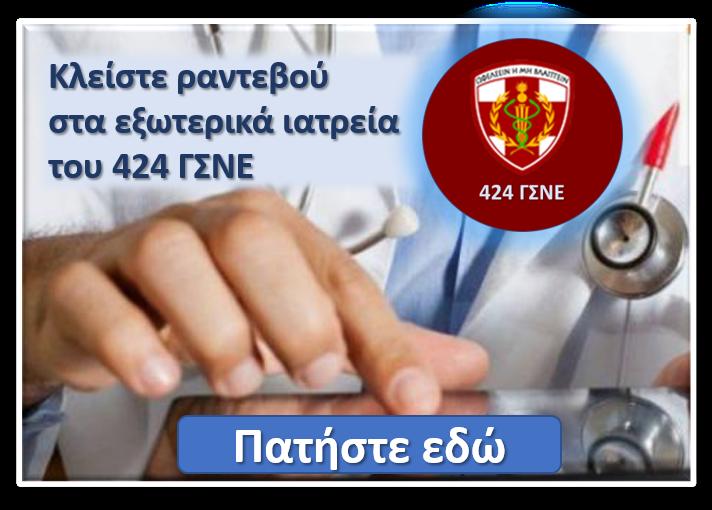 424 ΓΣΝΕ ΗΛΕΚΤΡΟΝΙΚΟ ΡΑΝΤΕΒΟΥ
