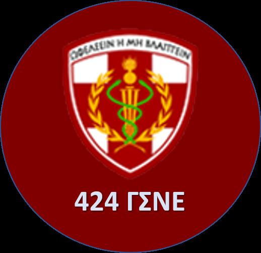 424 ΓΣΝΕ