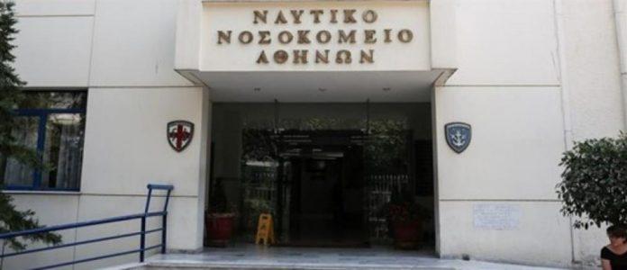 ΝΑΥΤΙΚΟ ΝΟΣΟΚΟΜΕΙΟ ΑΘΗΝΩΝ