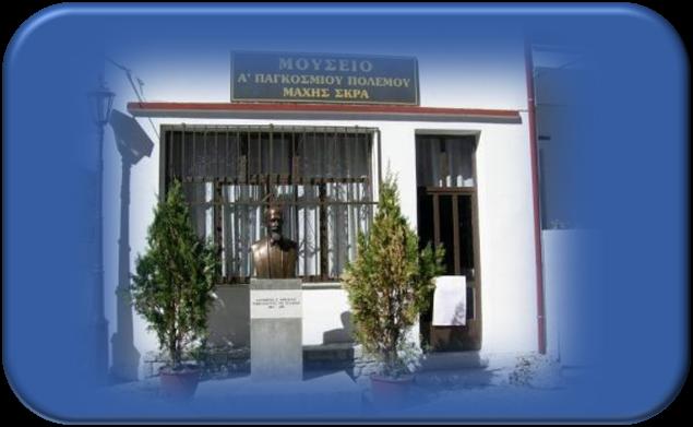 Μουσείο Α' Παγκοσμίου Πολέμου & Μάχης Σκρα