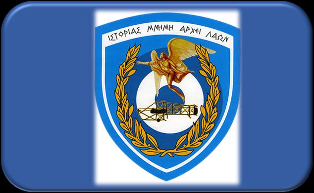 Μουσείο πολεμικής αεροπορίας