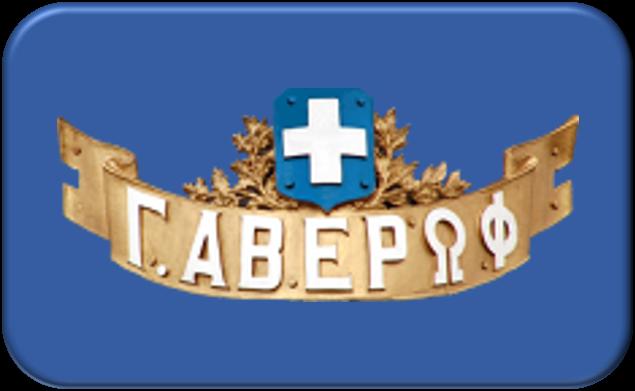 Ναυτικό Μουσείο θωρηκτό Αβέρωφ