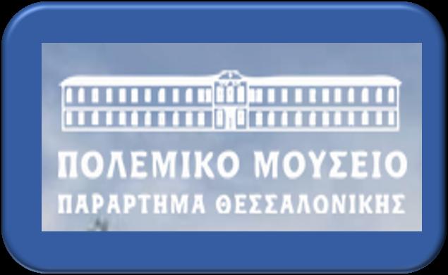 ΠΟΛΕΜΙΚΟ ΜΟΥΣΕΙΟ ΘΕΣΣΑΛΟΝΙΚΗΣ