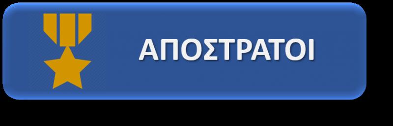 ΑΠΟΣΤΡΑΤΟΙ