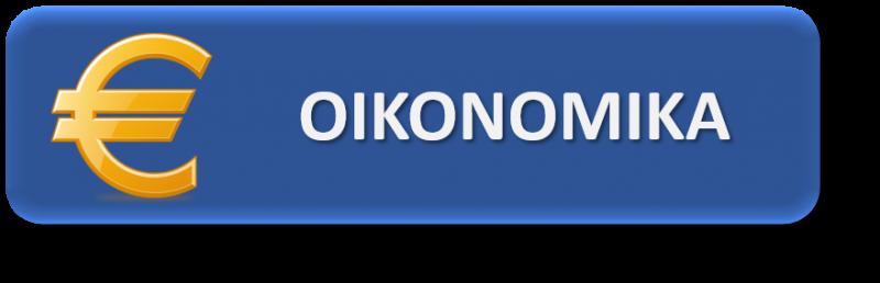 ΟΙΚΟΝΟΜΙΚΑ