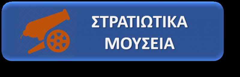ΣΤΡΑΤΙΩΤΙΚΑ ΜΟΥΣΕΙΑ